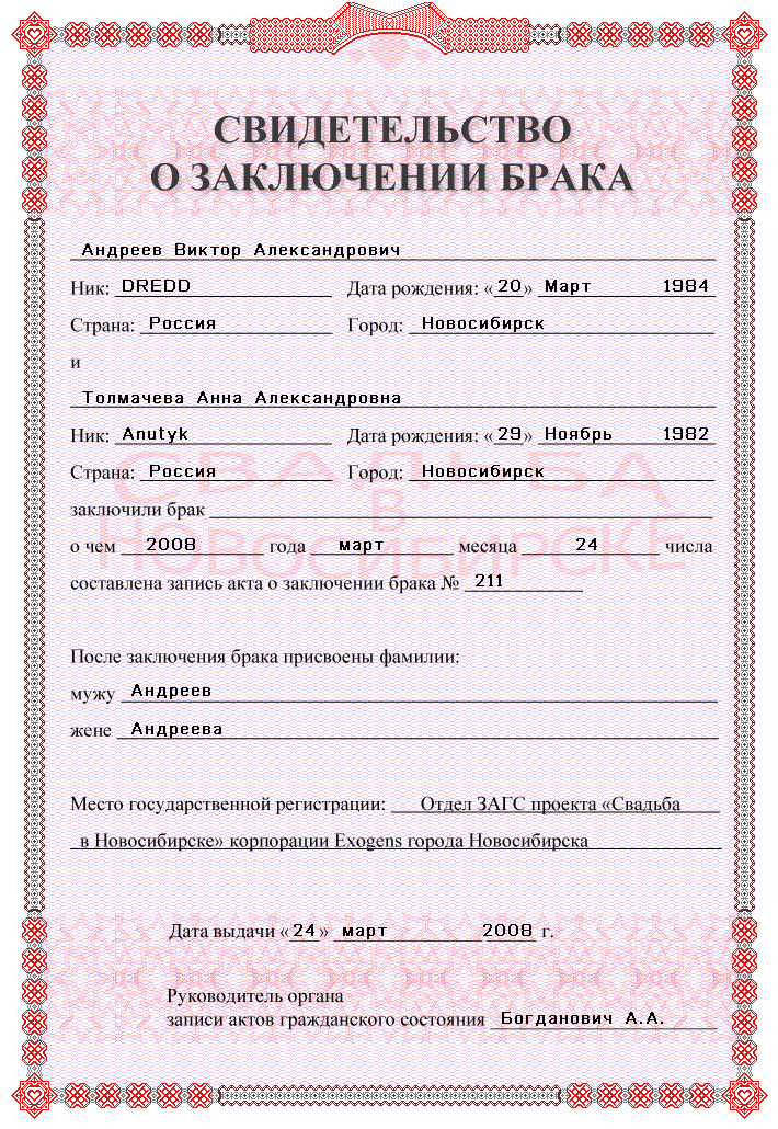 Как сделать регистрацию для жены 478