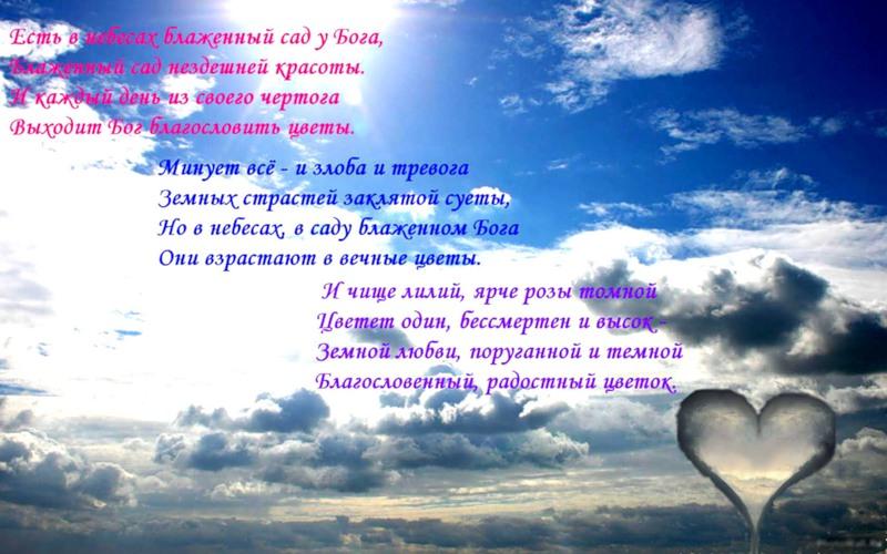Стих про любовь к небу